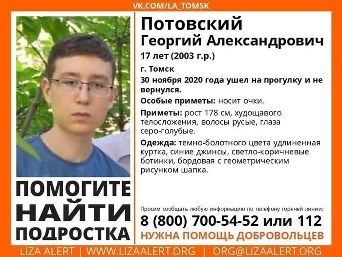 Помогите найти ребенка