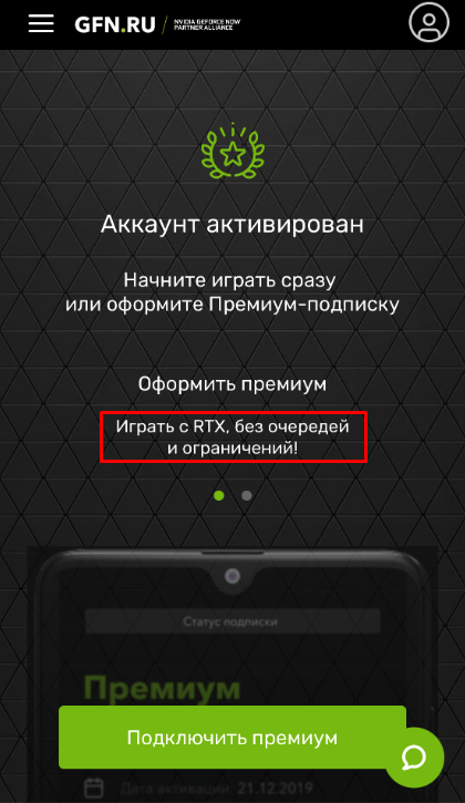 Как игровой сервис GeForce Now от Nvidia обманывает пользователей