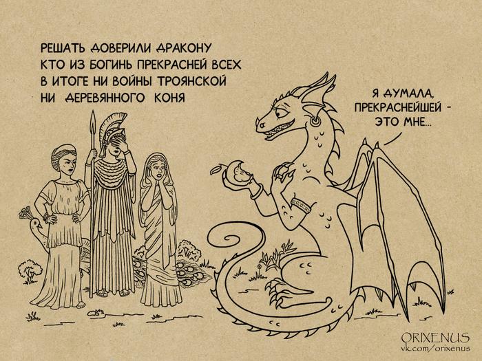 Драконий календарь 2021 Илиады не случилось