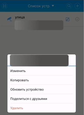 Настройка приложения Xmeye – как подключить камеру. (Приложение для облачного видеонаблюдения.) Видеонаблюдение, Облачный сервис, Настройка, Подключение, Камера, Видеорегистратор, Приложение на Android, Мобильное приложение, Видео, Длиннопост