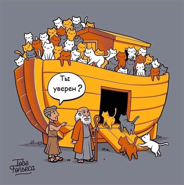 Ноев Ковчег пикабушника