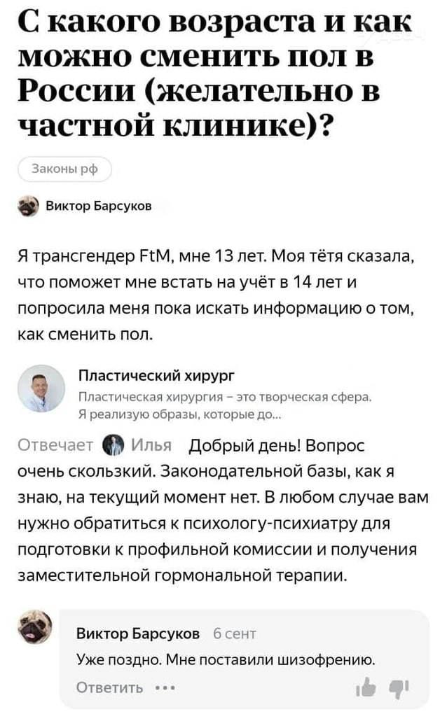 Смена пола в России не простая задача