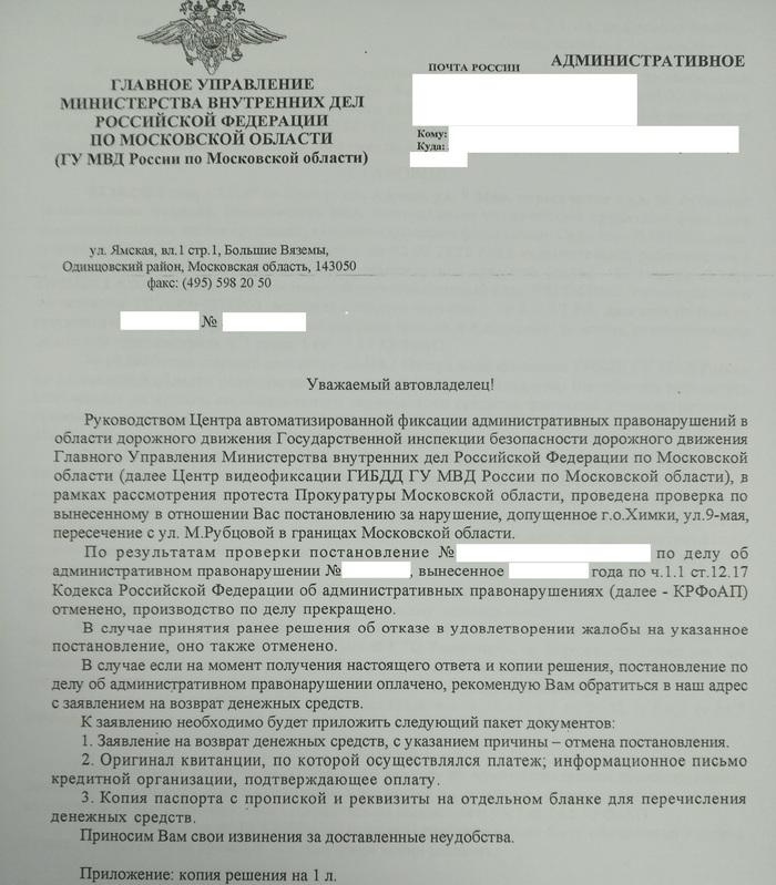 Ответ на пост Одна подмосковная камера в короткий срок собрала 136 тысяч штрафов на 205 млн рублей