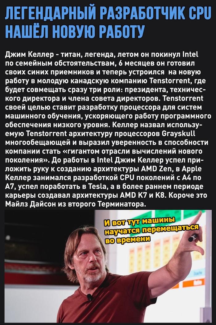 Легендарный инженер Джим Келлер присоединяется к Tenstorrent Intel, Процессор, Инженер, Картинка с текстом