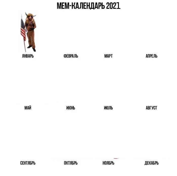 Мем календарь 2021