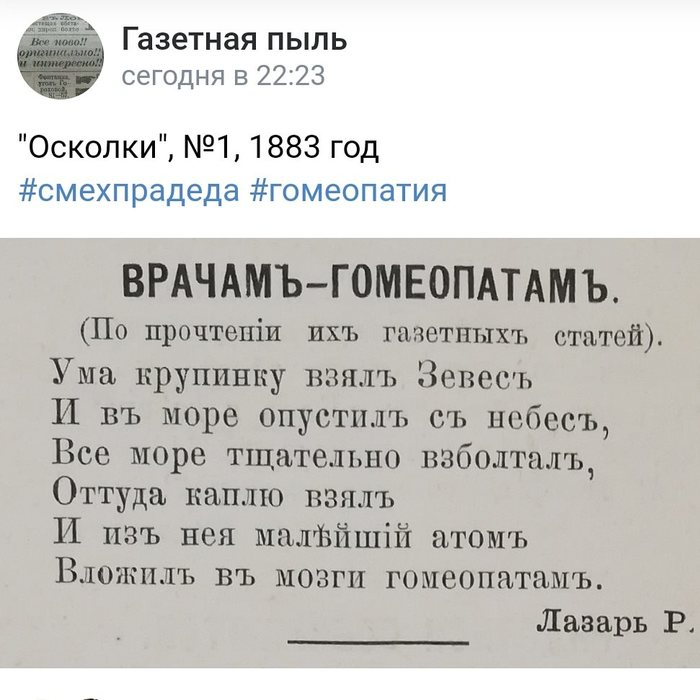 Гомеопат