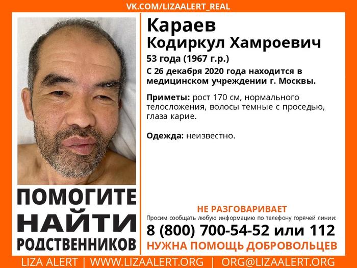 Помогите найти родныхКараев Кодиркул Хамроевич