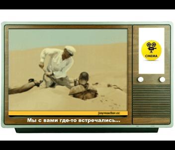 Хитрость, с помощью которой удалось снять сцену с головой Саида в фильме «Белое солнце пустыни» Российское кино, Белое солнце пустыни, Интересные факты о кино, Гифка, Длиннопост, Советское кино