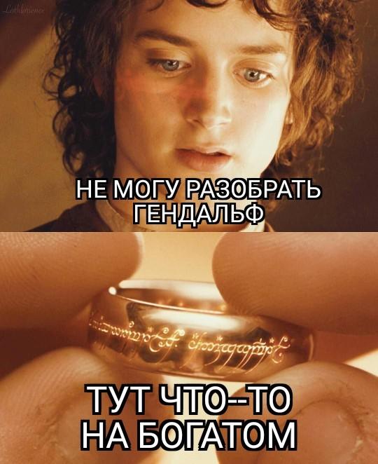 А ещё своя гардеробная Мемы, Фродо Бэггинс, Властелин колец