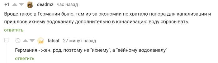Правила русского языка покидают этот чат