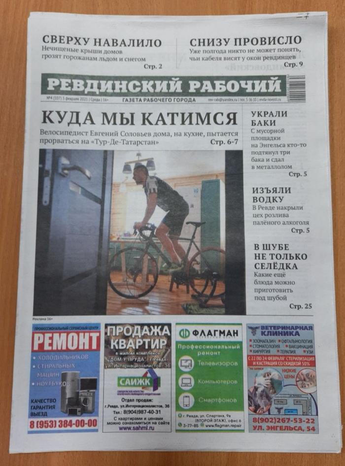 Свежий Ревдинский рабочий (4)