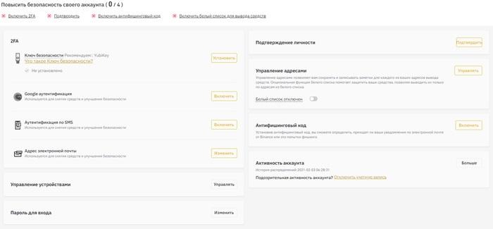Покупка и продажа крипты за рубли. Инструкция по просьбам Binance, Криптовалюта, Биткоины, Биржа, Торговля, Eth, Xrp, Длиннопост