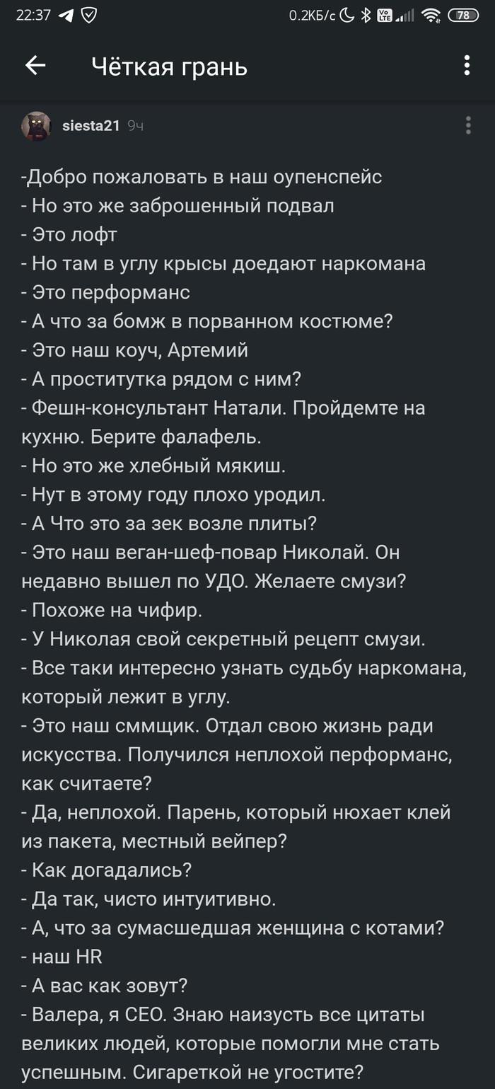 Оупенспейс