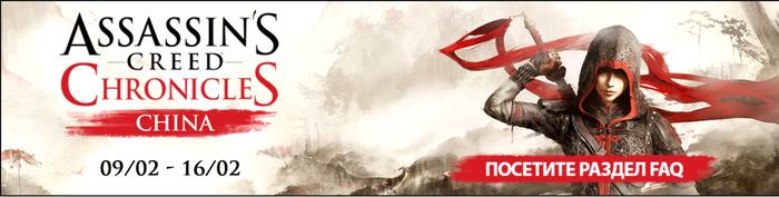 Ubisoft раздает Assassins Creed Chronicles China