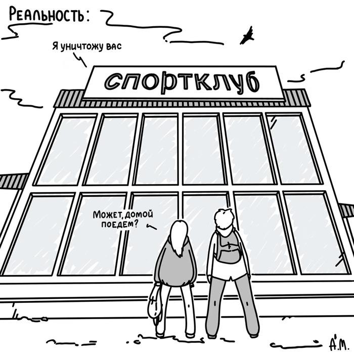 Испытание Комиксы, Веб-комикс, Юмор, Бытовуха, Арт, Спорт, Тренажерный зал, Дракон, Испытание