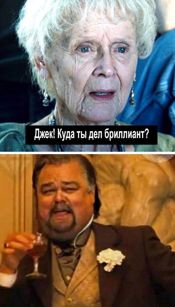 "Альтернативная концовка ""Титаника"""