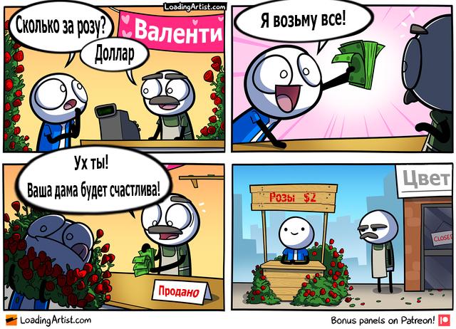 Сколько за розу?