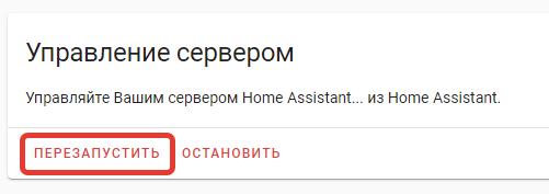 Установим Debian 8 и Умный дом (Home Assistant Core) на роутер - Xiaomi Mi WiFi Router 3G (С прошивкой Padavan + Entware) :-D Умный дом, Debian, Linux, Xiaomi, Роутер, Wi-Fi, Home Assistant, Длиннопост