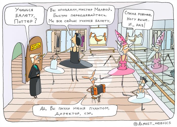 Гарри Поттер учится балету