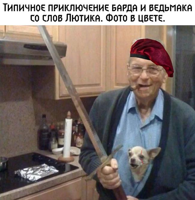 Баллады Лютика