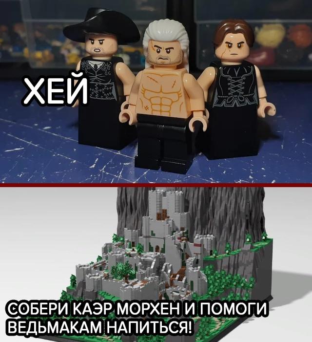 Lego Каэр Морхен