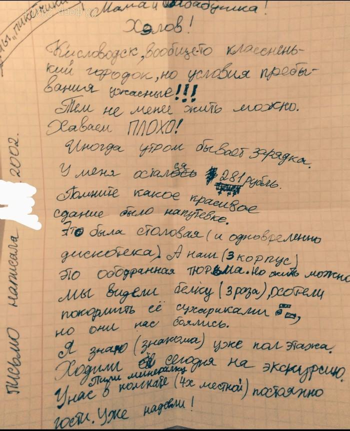 """Письмо девочки 12 лет из санатория """"Пикет"""" (город Кисловодск) в 2002 году своим родным"""