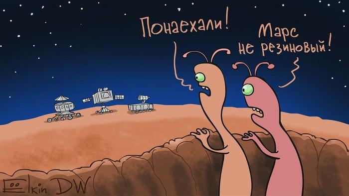 Марс не резиновый!
