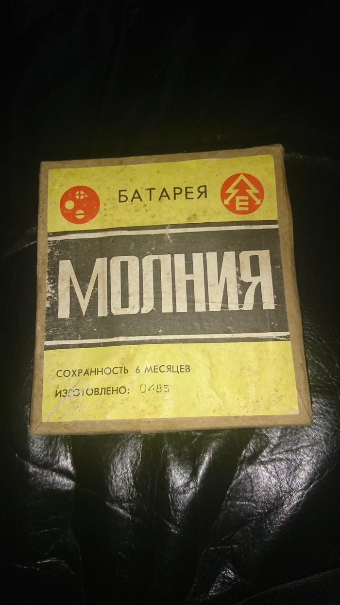 Советская царь батарейка Сделано в СССР, Аккумулятор, Электричество, Длиннопост