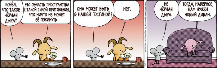 Мышь, козёл, свинья и диван