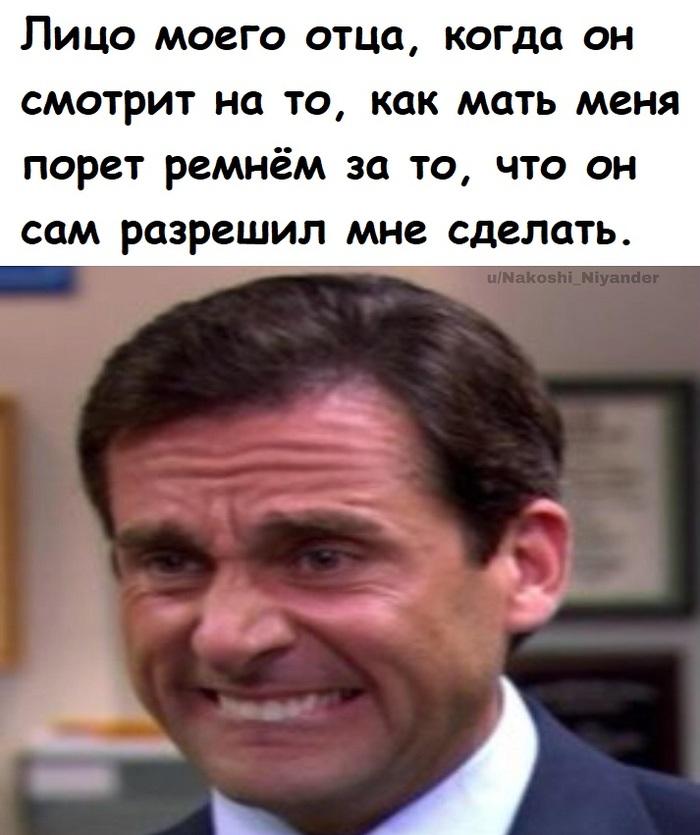 Сорян, сынок