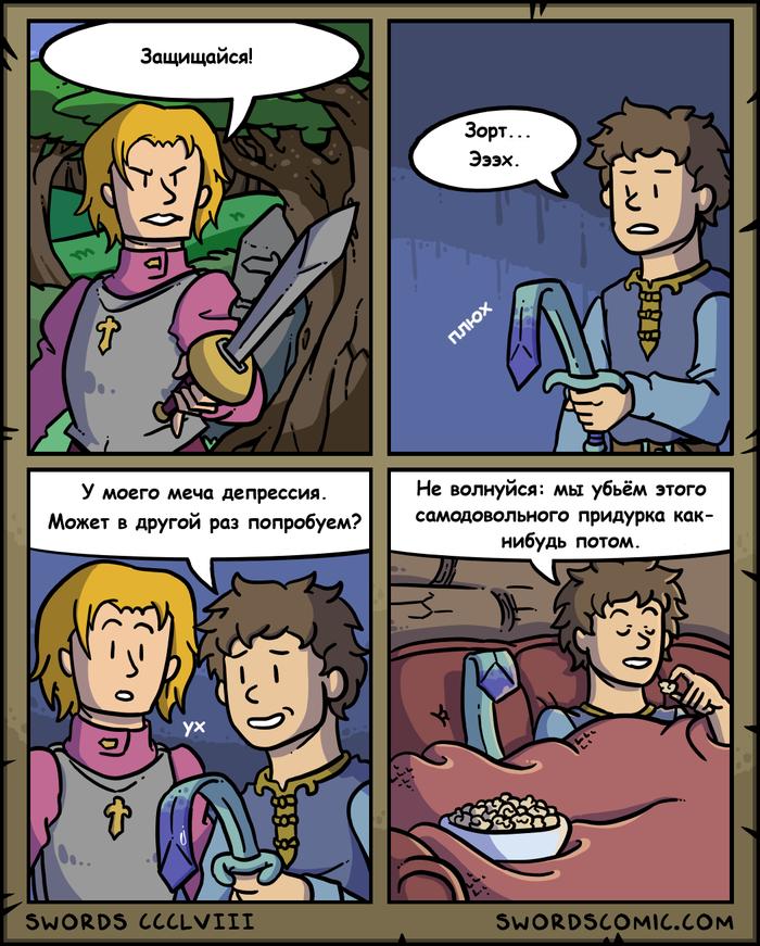 Иногда даже мечу требуется отдых
