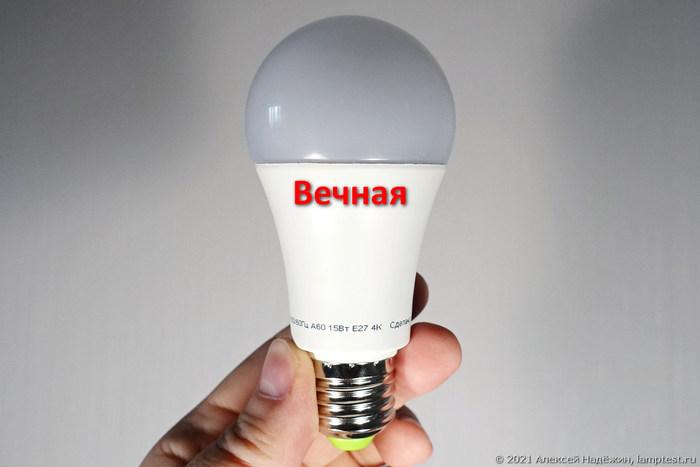 Делаем вечную лампочку: вопросы и ответы Лампочка, Лампа, Светодиоды, Своими руками, Длиннопост, Рукоделие с процессом