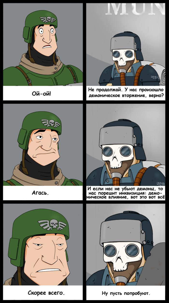 Оптимизм(криговская версия)