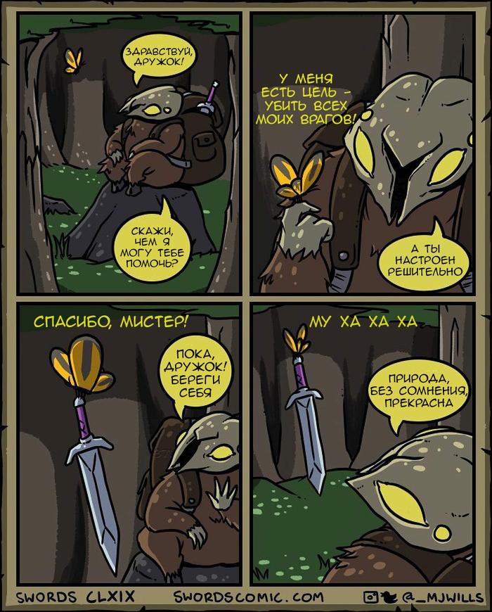 Бабочка и меч