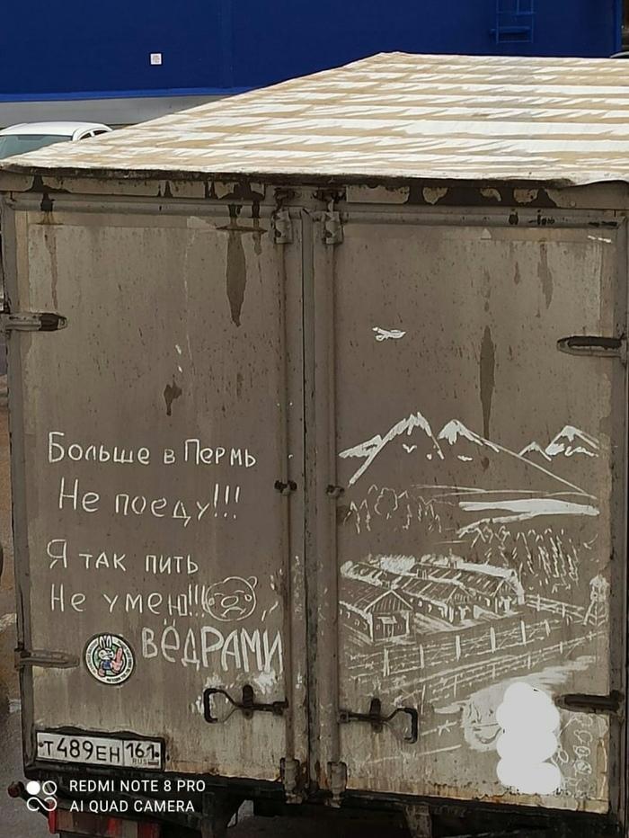 Больше в Пермь не поеду!