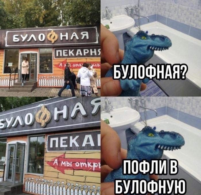 БулоФная