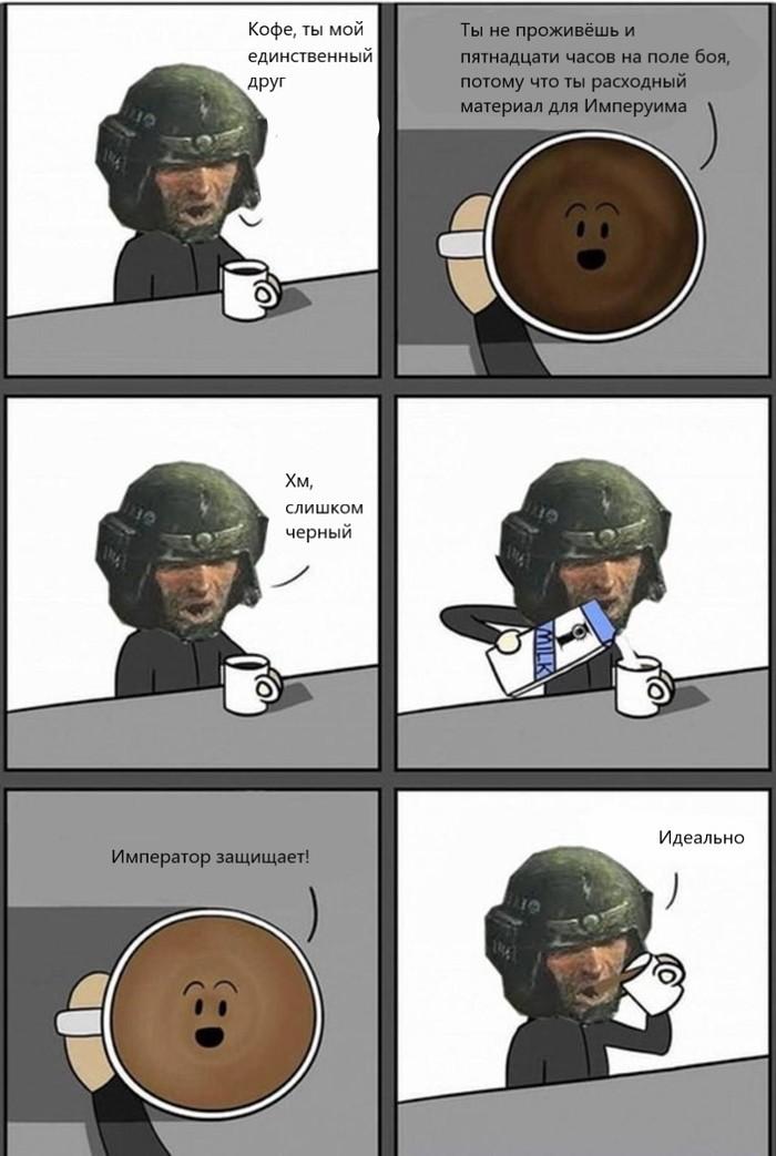 Гвардейский кофе