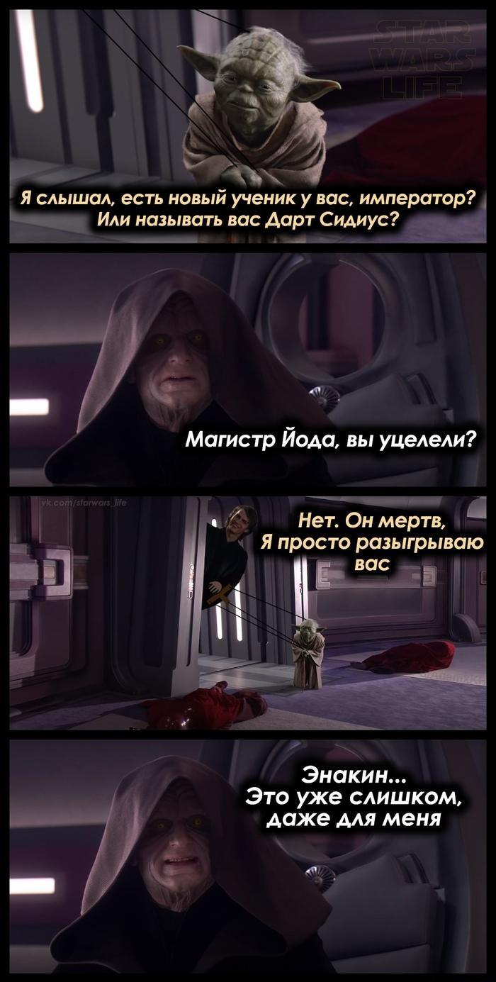 Магистр Йода, вы уцелели?