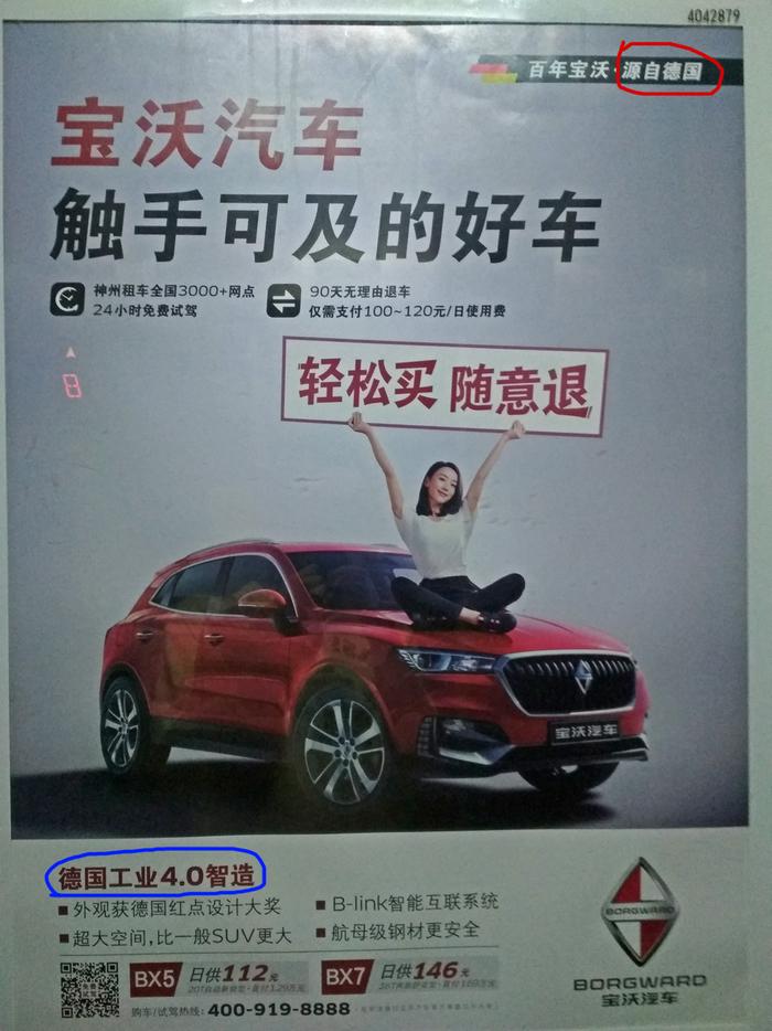 Немецкое качество по китайски Китай, Авто, Made in China, Иномарки, Реклама, Маркетинг, Немецкий автопром, Китайский автопром, Длиннопост, История автомобилей