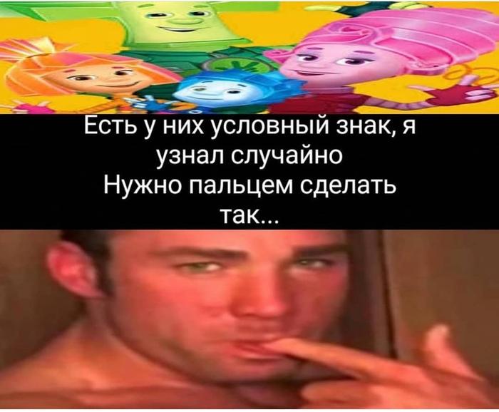 FISTики
