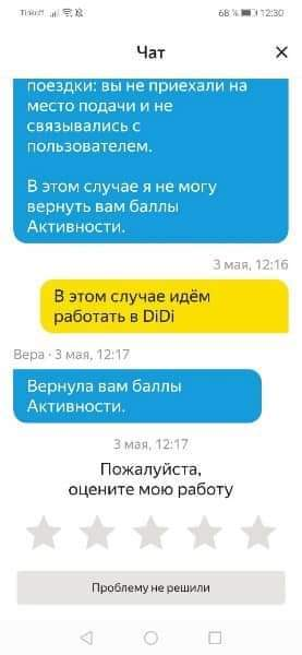 Как правильно общаться с техподдержкой Яндекс такси