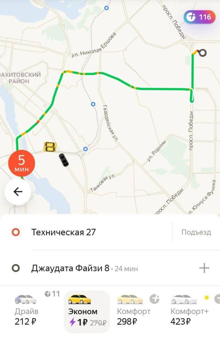 Яндекс Такси везёт пассажиров к мемориалу погибших в 175 гимназии за 1 рубль