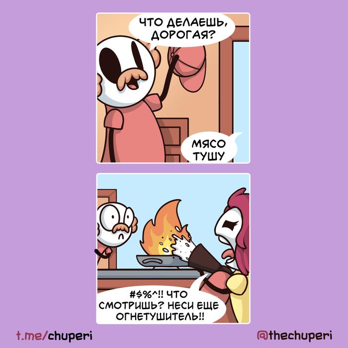 Тушу мясо