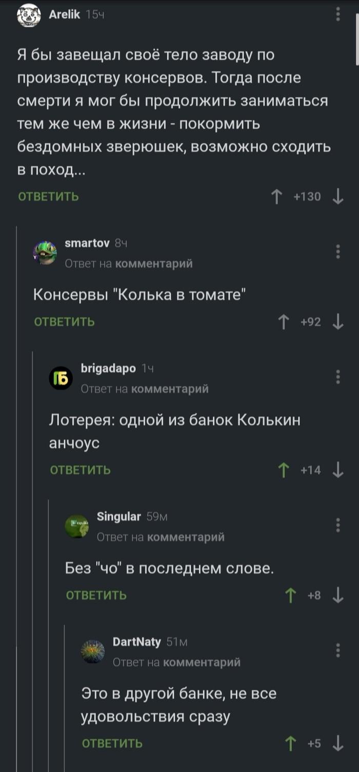АнЧОус