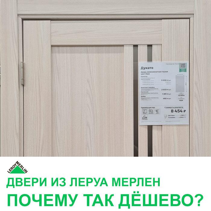 Двери из Леруа Мерлен-почему так дёшево?