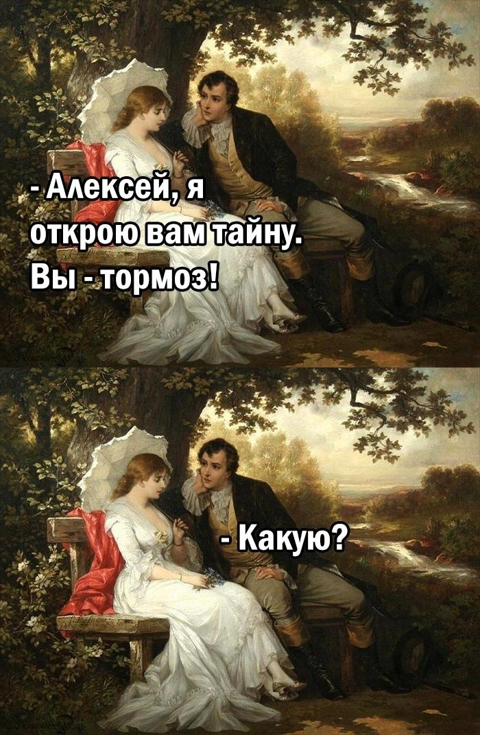 Иногда полезно включить Алексея