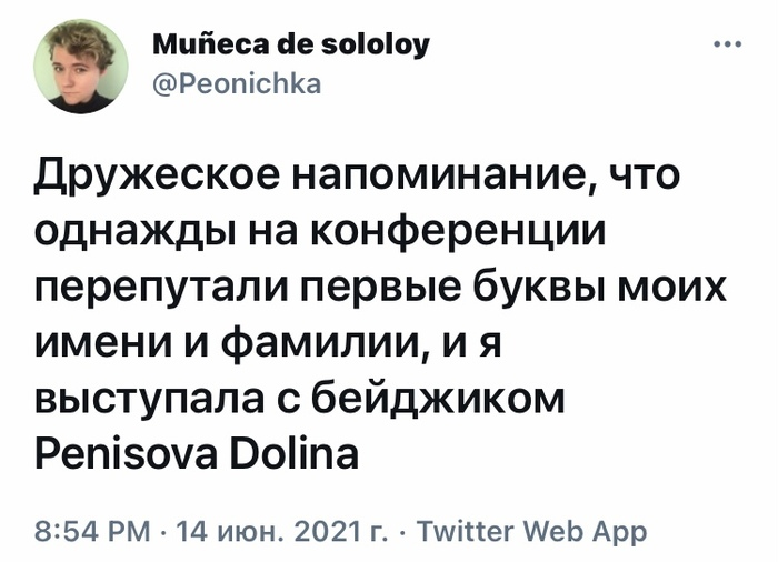 Это как зловещая Dolina, только Penisova