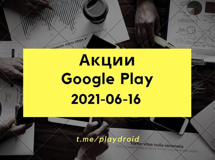 2021-06-16 - Бесплатные приложения и игры Google Play Android, Игры на Android, Google Play, Халява