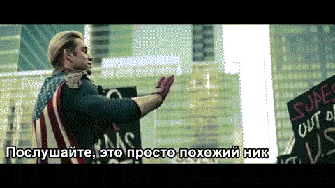 Видит бог, я не хотел )
