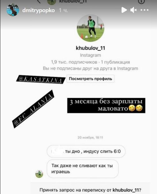 Ответ на пост Полузащитник Алании Владимир Хубулов оскорбил российскую теннисистку Дарью Касаткину после ее поражения во втором круге Уимблдона
